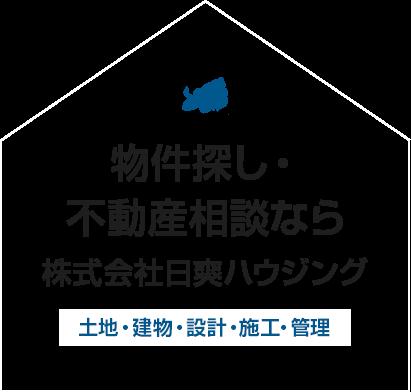 株式会社日爽ハウジング